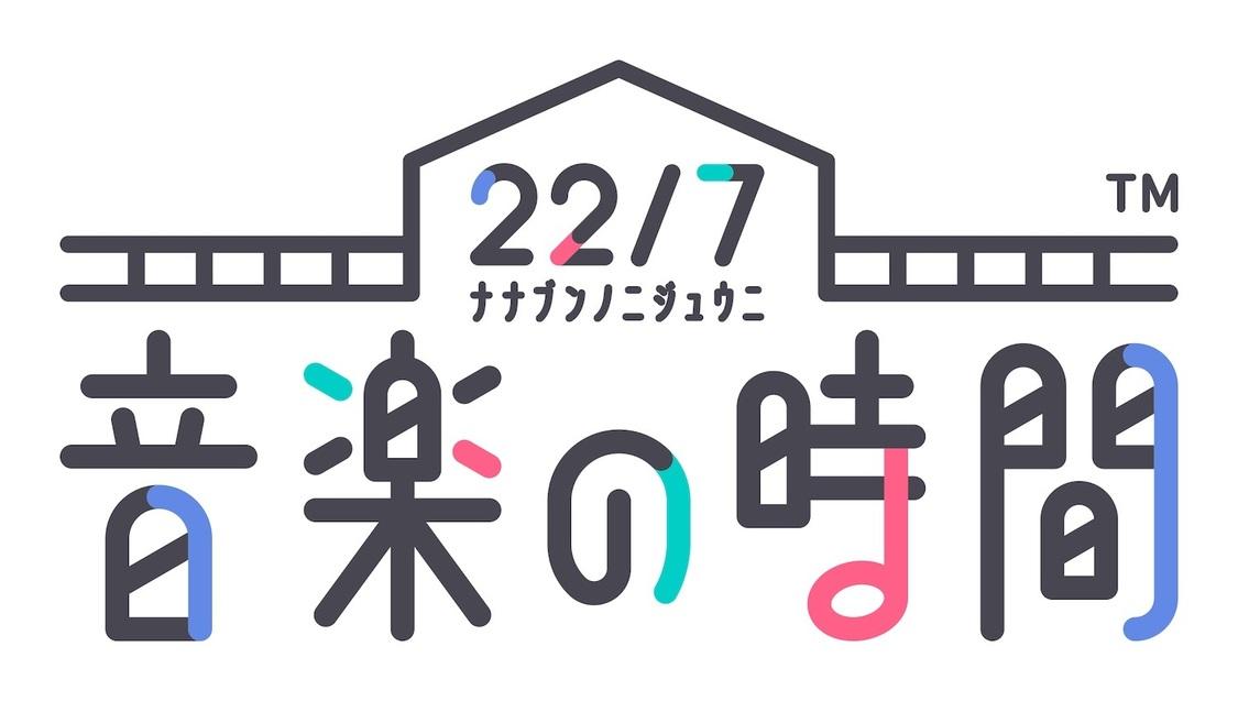 22/7、リズムゲームアプリ『22/7 音楽の時間』雪合戦イベント開催!