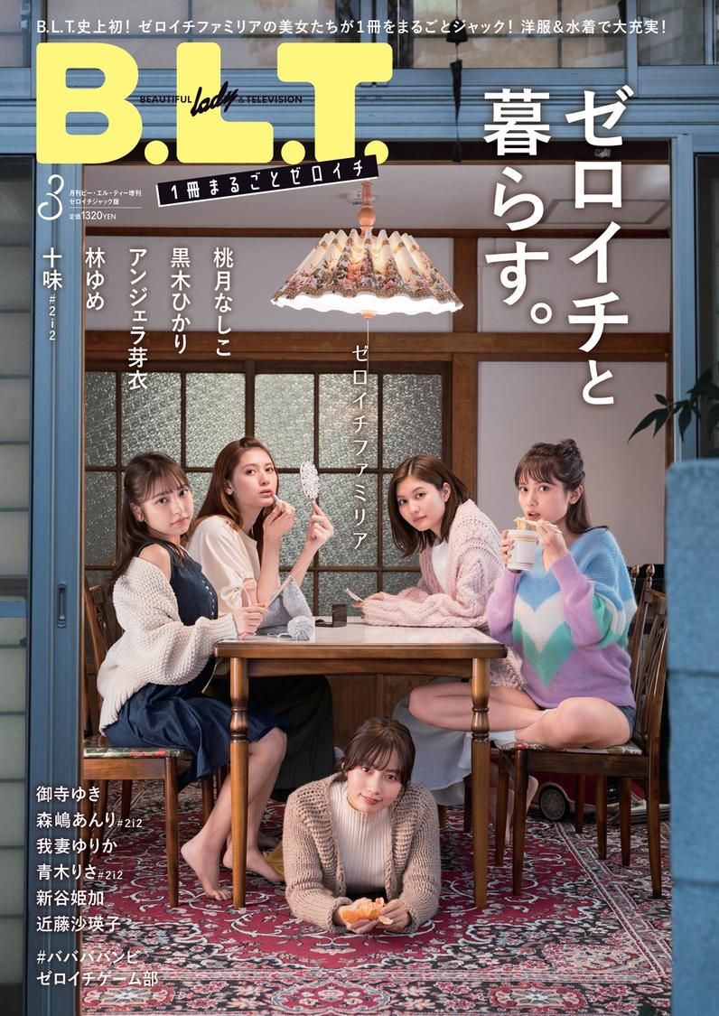 『B.L.T.2021年3月号増刊ゼロイチジャック版』(東京ニュース通信社刊)