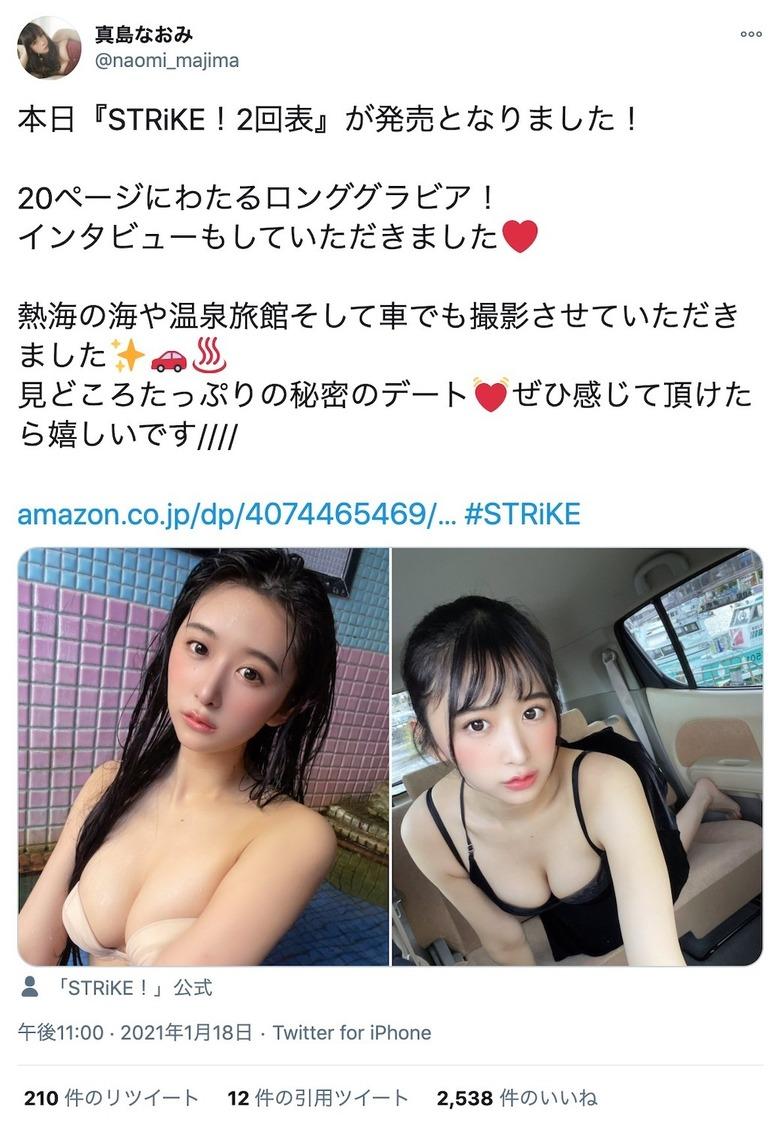 真島なおみ公式Twitterより