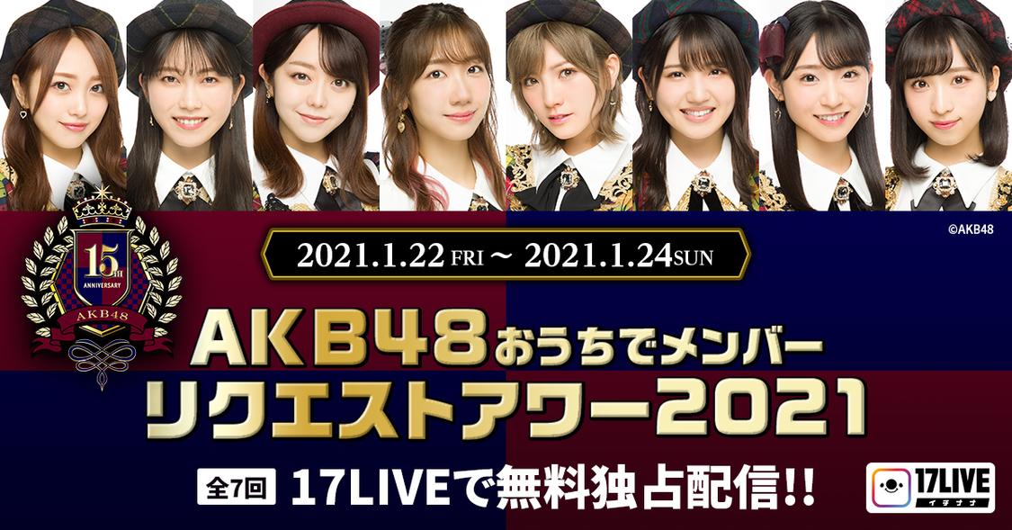 AKB48、<おうちでメンバーリクエストアワー2021>開催!17LIVEで無料独占ライブ配信