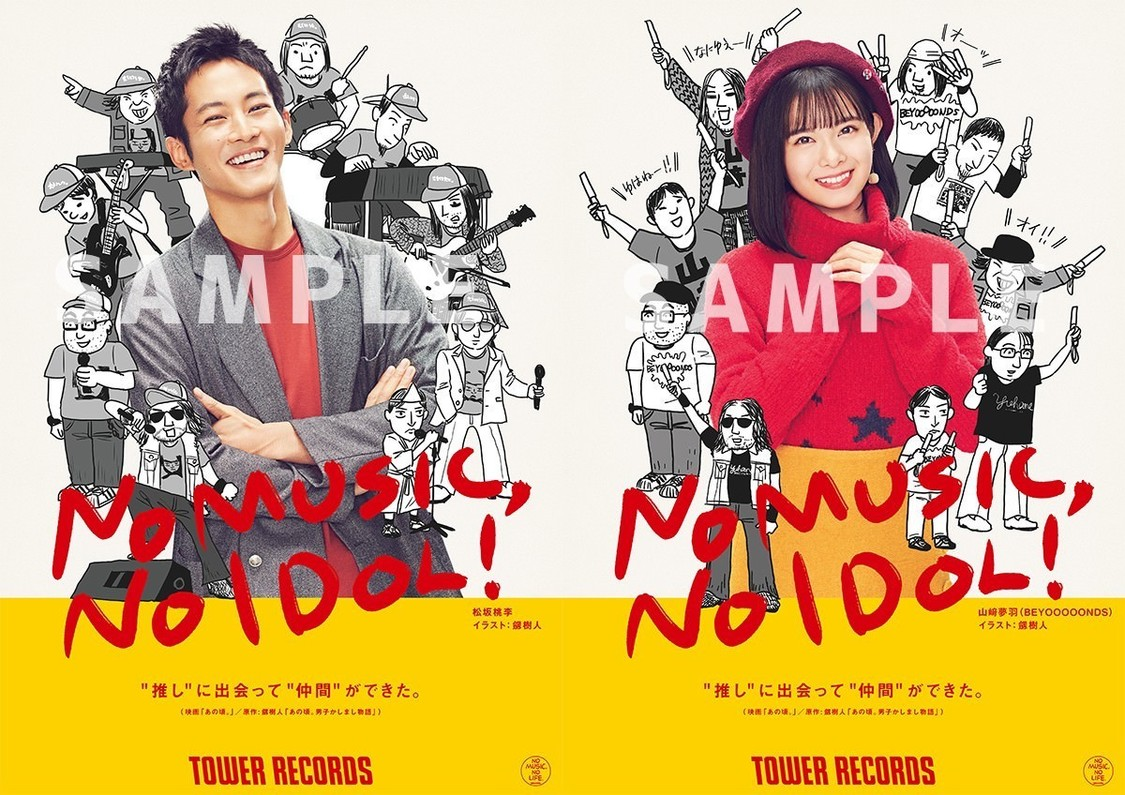 松坂桃李、山﨑夢羽(BEYOOOOONDS)、タワレコ『NO MUSIC, NO IDOL!』ポスター登場!