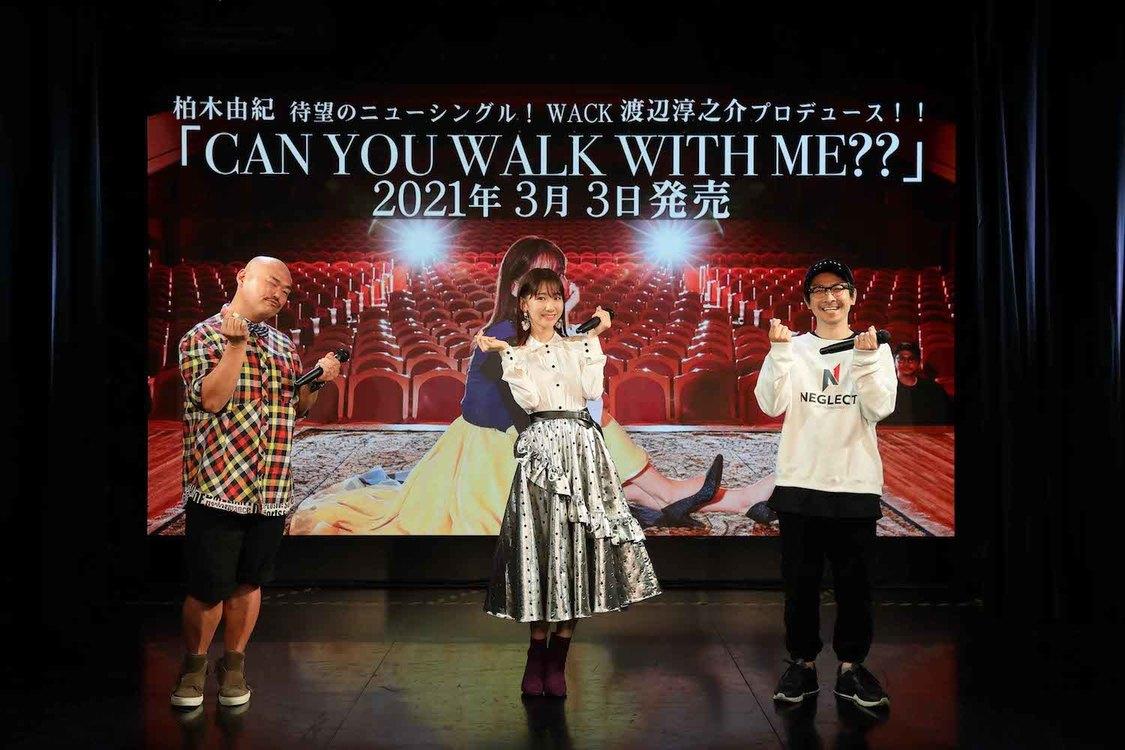 柏木由紀、「渡辺淳之介さんプロデュースということで、たくさんの方々に届けたい楽曲となっています」7年5ヵ月ぶりのシングルCD発売決定!