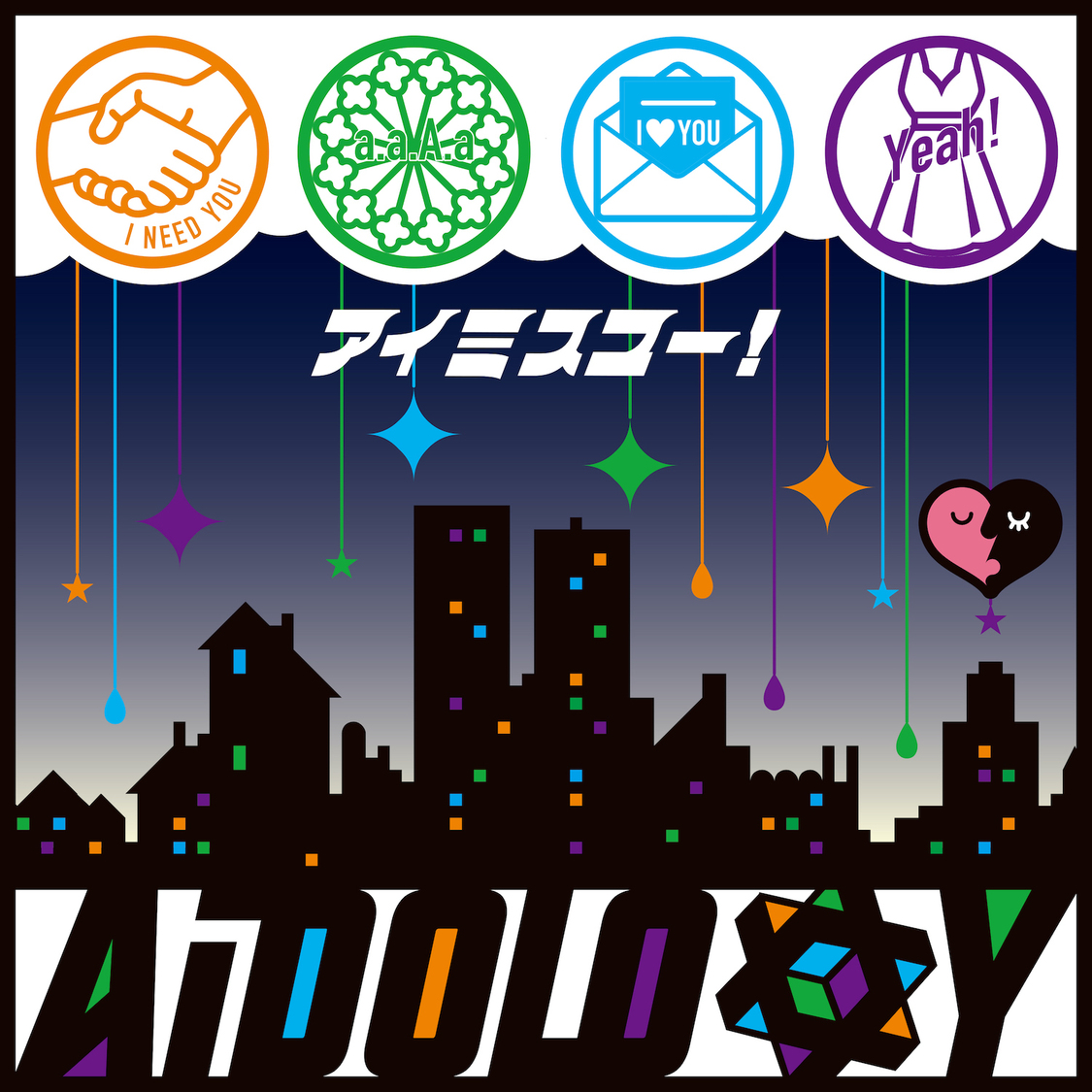 AiDOLOXXXY、新曲「アイミスユー!」配信スタート!