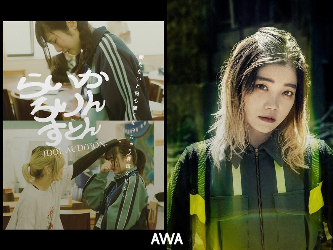 映画『らいか ろりん すとん -IDOL AUDiTiON-』、公式サントラ・プレイリスト&セントチヒロ・チッチ(BiSH)セレクトプレイリスト公開!