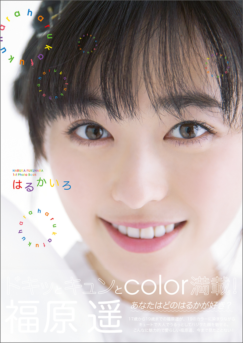 福原遥1stフォトブック『はるかいろ』(東京ニュース通信社刊)