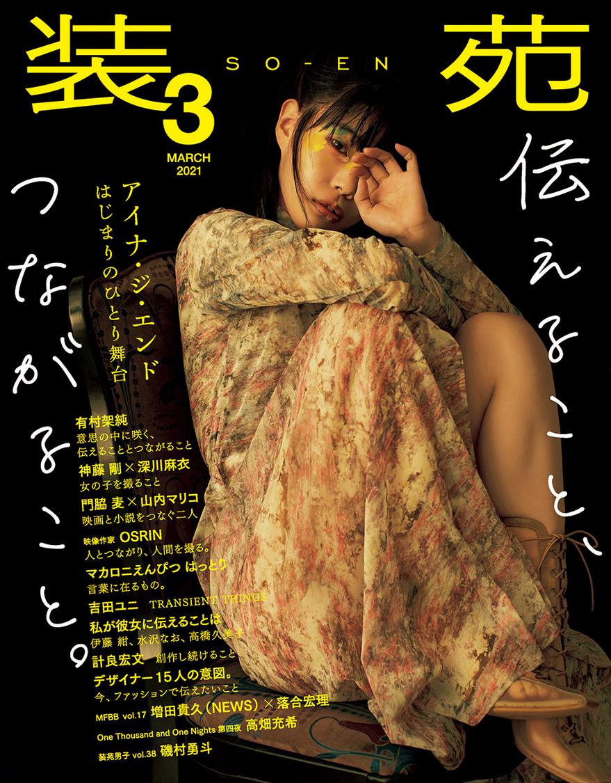 『装苑』2021年3月号表紙(撮影:Yuji Watanabe(Perle))