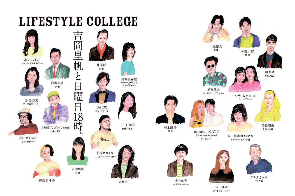吉岡里帆、ナビゲーターを務めるラジオ番組『UR LIFESTYLE COLLEGE』書籍化決定!