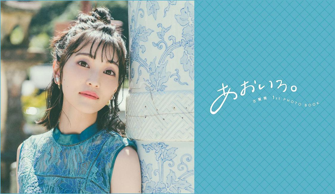 声優・古賀葵、故郷・佐賀ですべて撮り下ろした1stフォトブック『あおいろ。』発売決定!