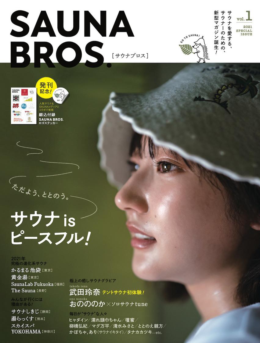 『SAUNA BROS.vol.1』(東京ニュース通信社刊)