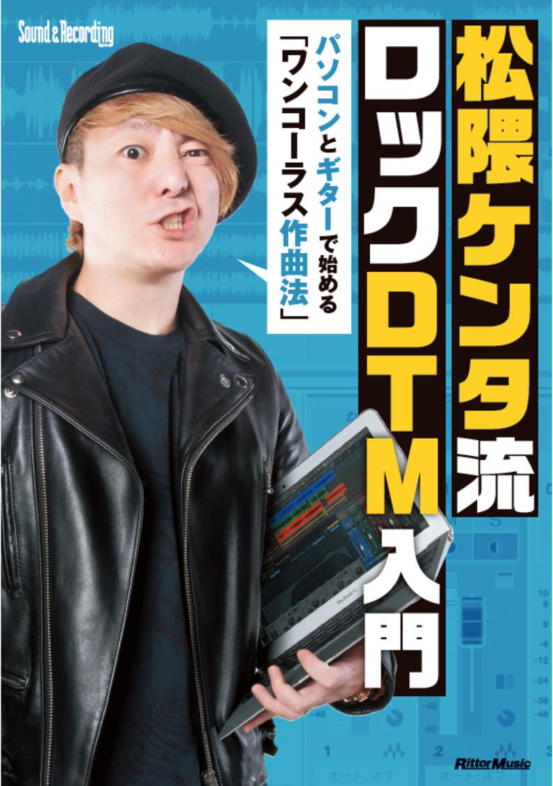 松隈ケンタ、DTM入門書発売決定! アユニ・D(BiSH、PEDRO)との対談も収録