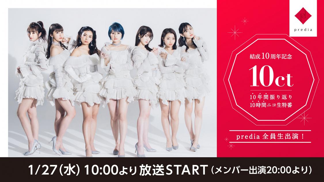 predia、『10ct』発売日にメンバー生出演ありの10時間ニコ生特番が決定!