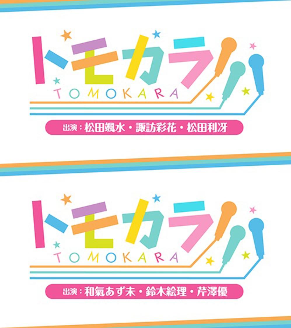 芹澤優、和氣あず未、鈴木絵理、松田颯水、諏訪彩花、松田利冴、カラオケ番組『トモカラ!!!』出演決定!