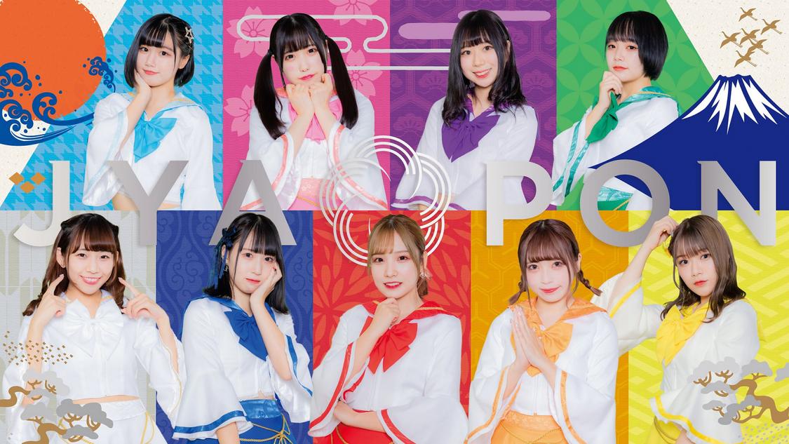 超ハイテンションで元気付けるアイドル「JYA☆PON」、配信シングルをリリース!
