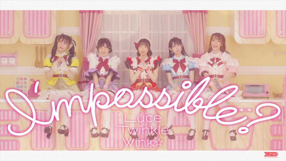 ルーチェTW、アニメ『ラスダン』EDテーマ「I'mpossible?」MV公開!