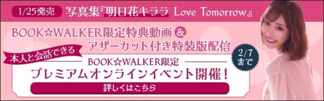 明日花キララ、写真集『明日花キララ Love Tomorrow』配信記念キャンペーン実施決定! 1対1のライブトークや私物プレゼントも