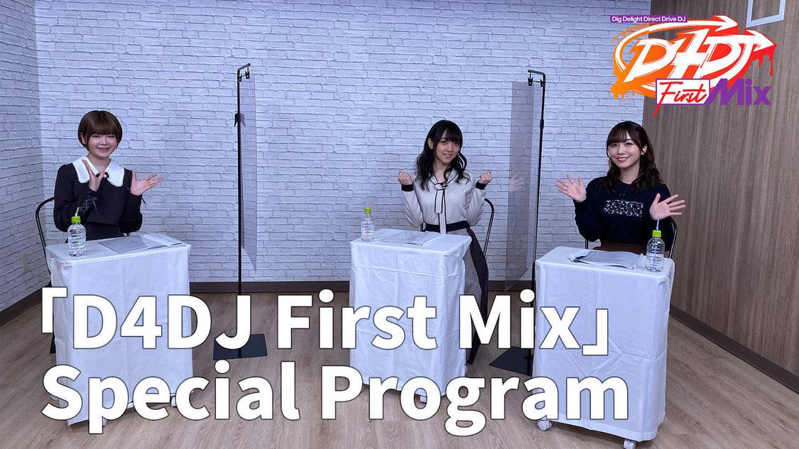 D4DJ、TVアニメ『D4DJ First Mix』キャストによる特別番組公開!西尾夕香、各務華梨、愛美が出演