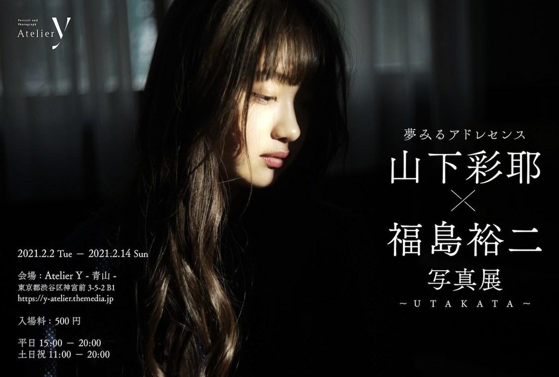 夢アド 山下彩耶、写真家・福島裕二との写真展開催「まさに新しい彩耶、大人っぽい彩耶が見られます!」