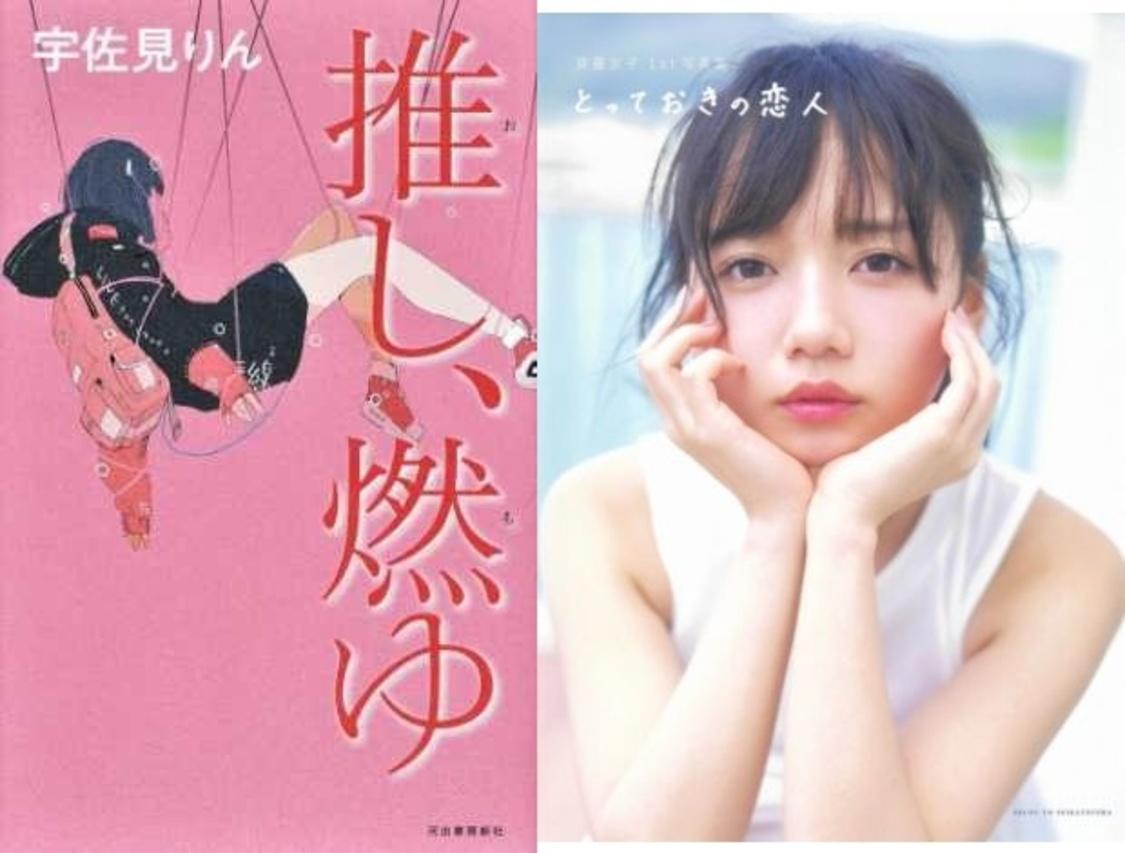 日向坂46 齊藤京子、1st写真集『とっておきの恋人』がhonto週間ランキングで総合1位獲得!