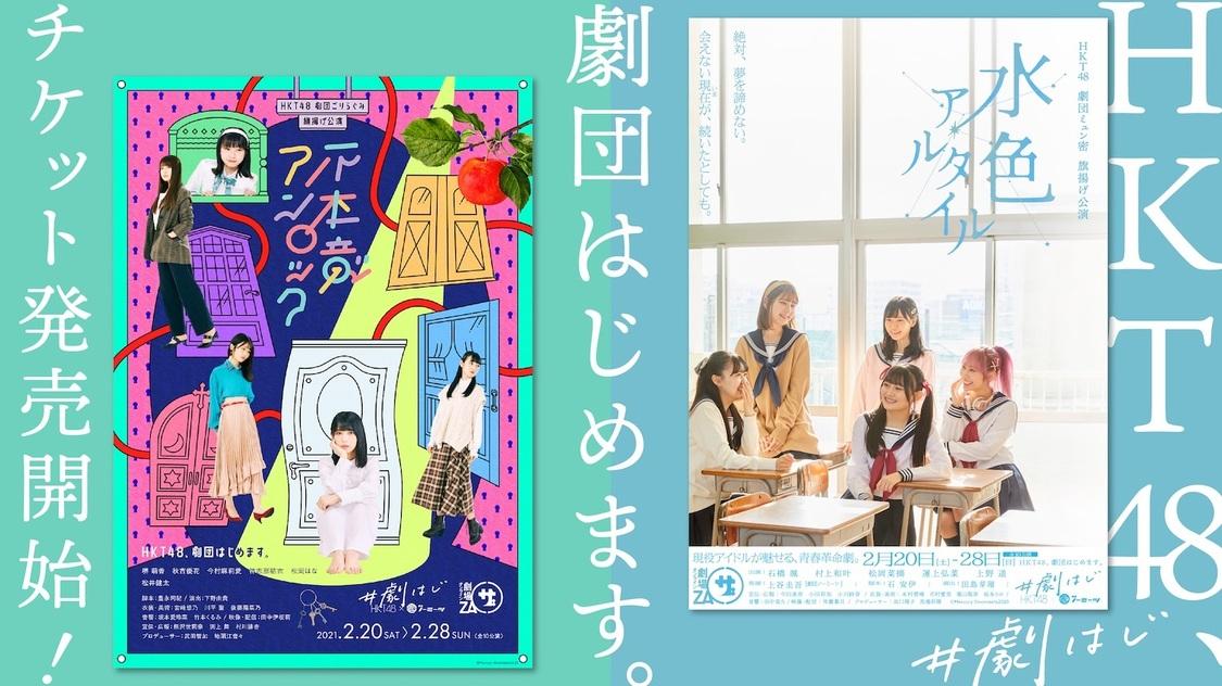 HKT48メンバーが企画・演出・俳優すべてを担う<HKT48、劇団はじめます。>、ビジュアル解禁+チケット発売開始!