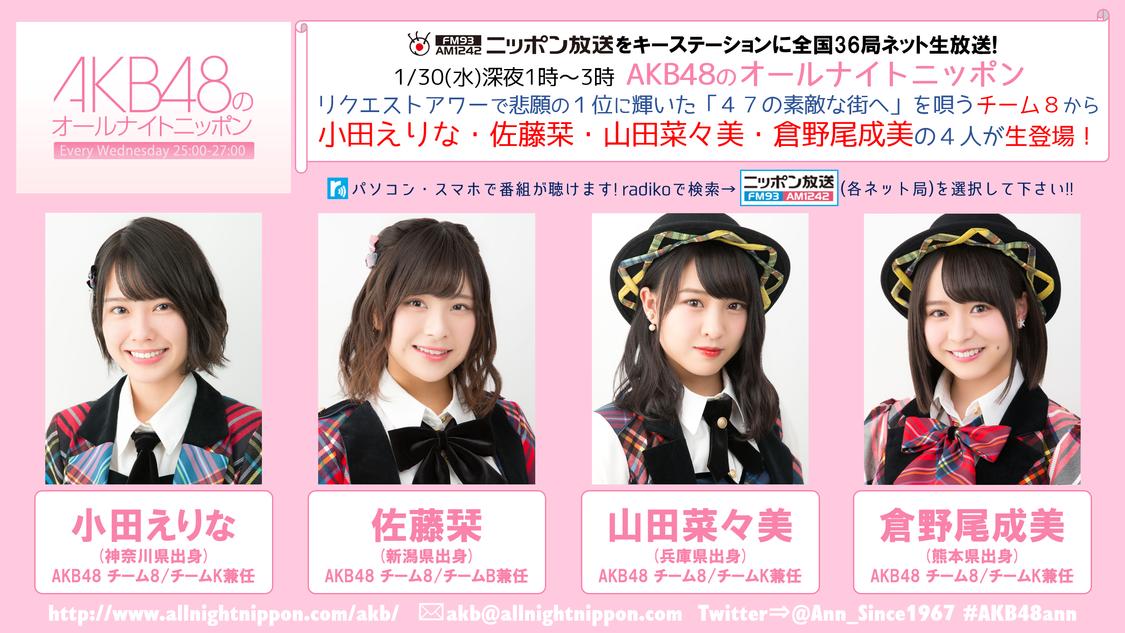 AKB48 チーム8 小田えりな、佐藤栞、山田菜々美、倉野尾成美、『AKB48のオールナイトニッポン』出演決定!