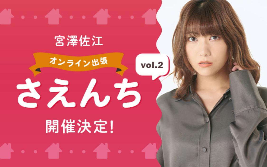 宮澤佐江、アイドル時代や恋愛についてトーク!バレンタインデーにファンミーティング開催