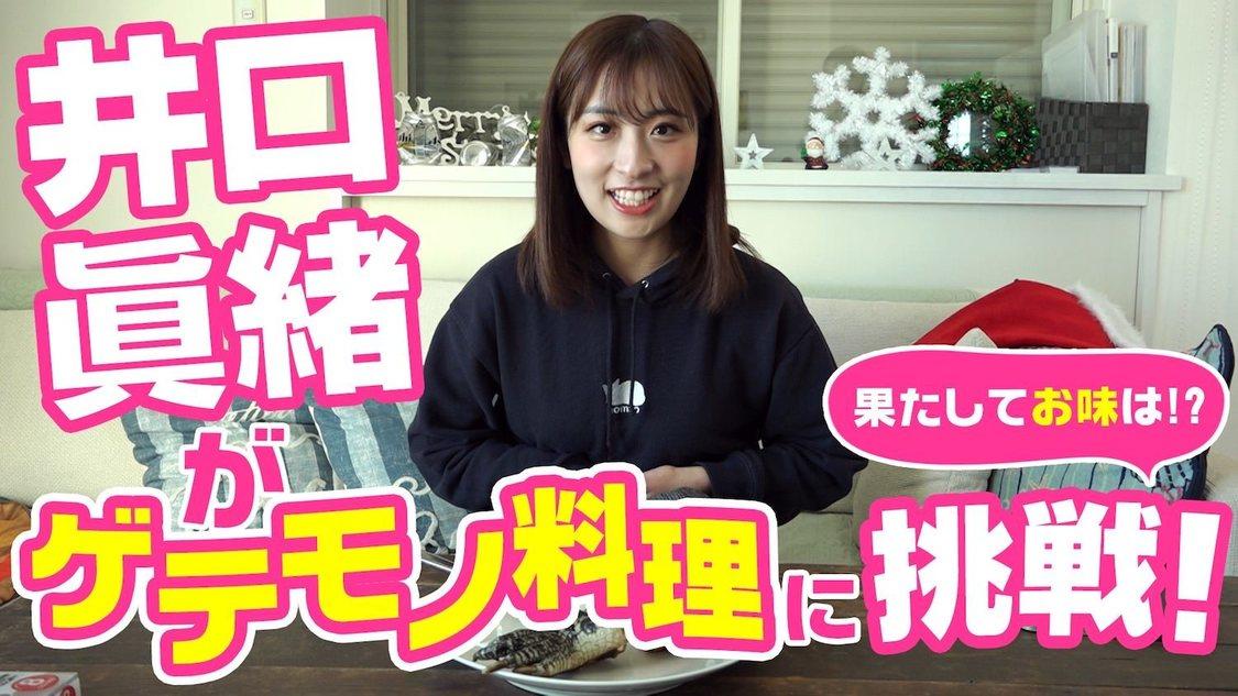 井口眞緒、ゲテモノ料理に挑戦! 調理&実食映像をニコニコで独占配信スタート