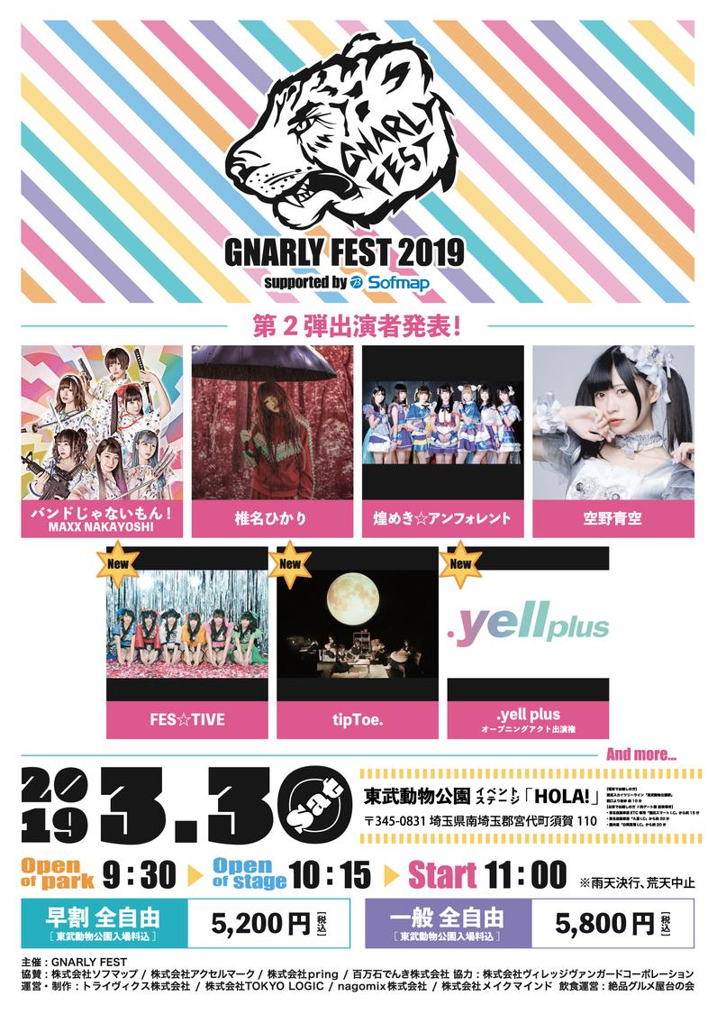 <GNARLY FEST 2019>出演者第2弾にFES☆TIVE、tipToe.