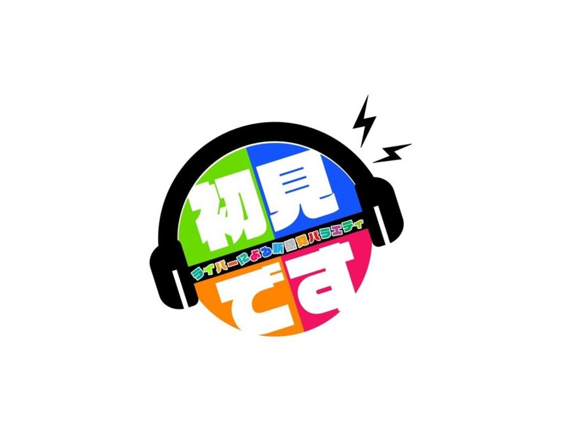 高寺沙菜、ライバーによる新感覚バラエティ番組パーソナリティに決定!