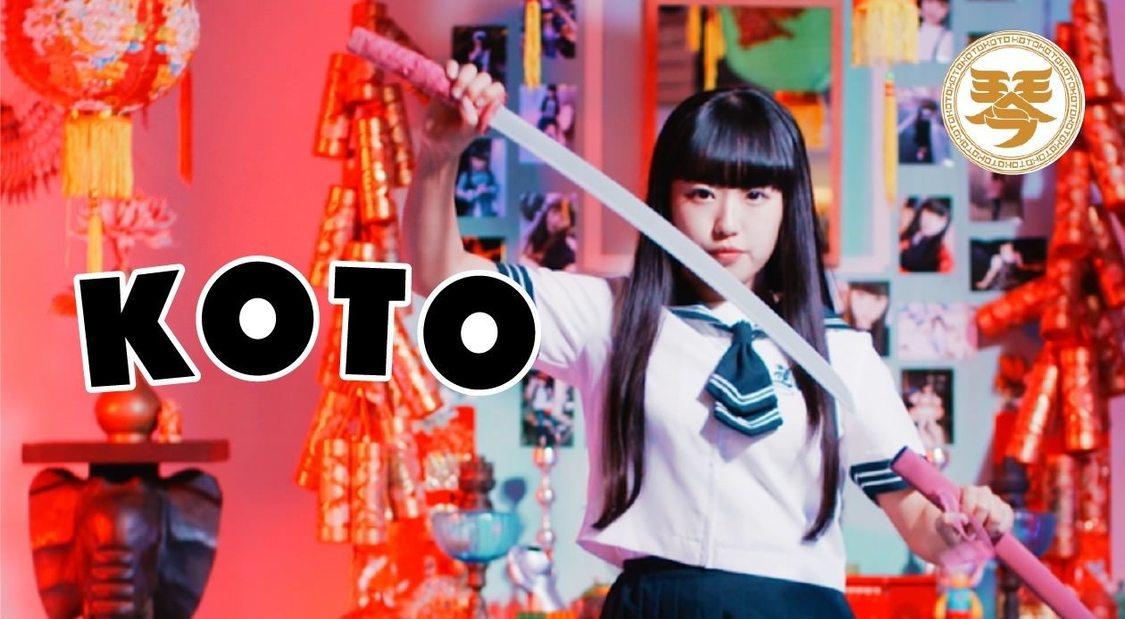 KOTO、引退を発表
