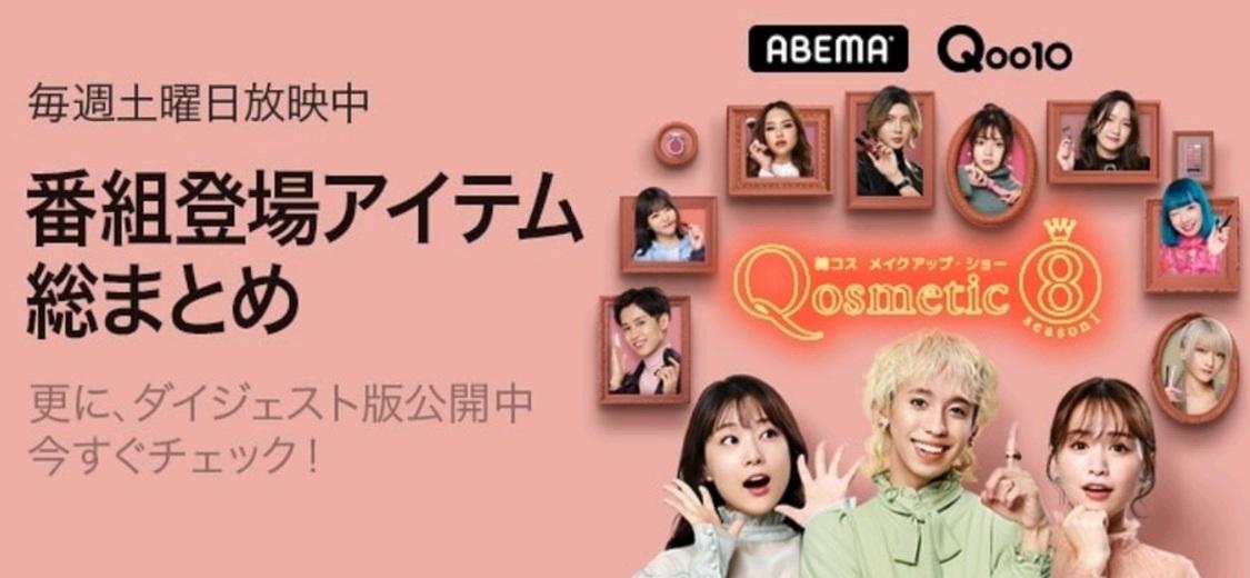 ゆうこす、重盛さと美ら出演 新番組『Qosmetic 8』、公式メイクアップ特集コーナーオープン!