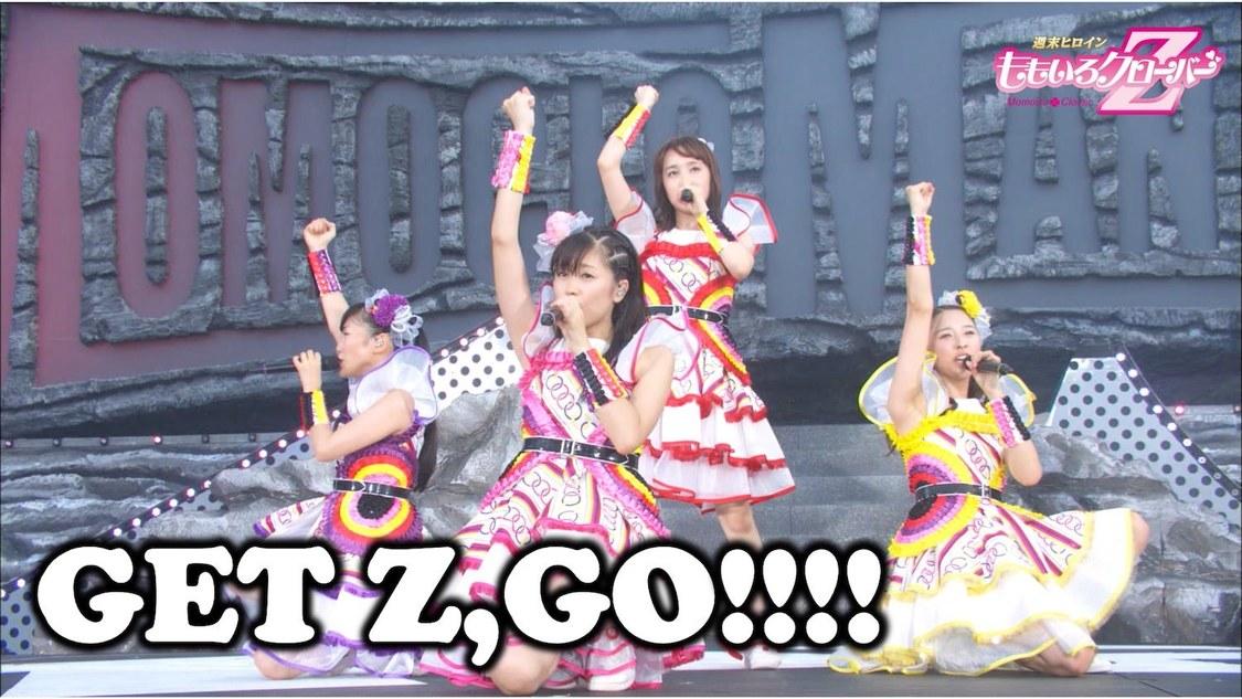 ももクロ、「GET Z, GO!!!!」未公開ライブ映像+新AL『田中将大』購入者特典トレカ全デザイン解禁!