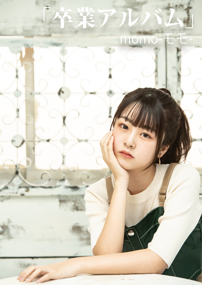 momo-モモ- 写真集『卒業アルバム』表紙
