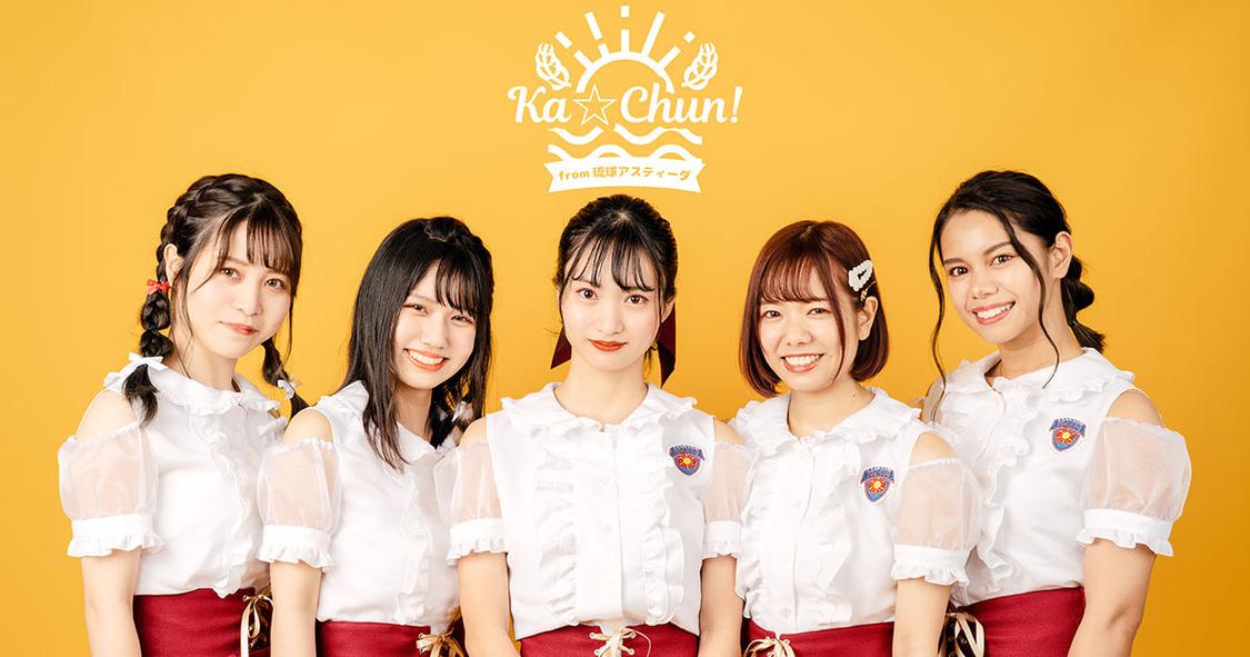 おうち時間発×沖縄密着型アイドル「Ka☆Chun! from 琉球アスティーダ」が初舞台デビュー!
