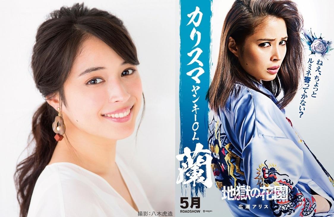 広瀬アリス、「てめぇら全員でかかって来いコラァァ!!!」カリスマヤンキーOL役で映画『地獄の花園』出演決定