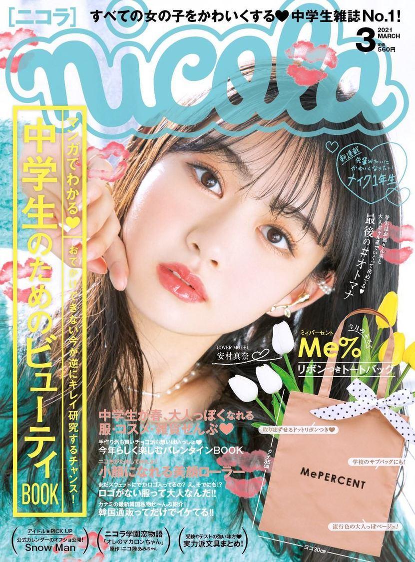高校1年生モデル・安村真奈、『ニコラ』表紙に初めての単独登場「夢が叶い、本当に嬉しいです!」