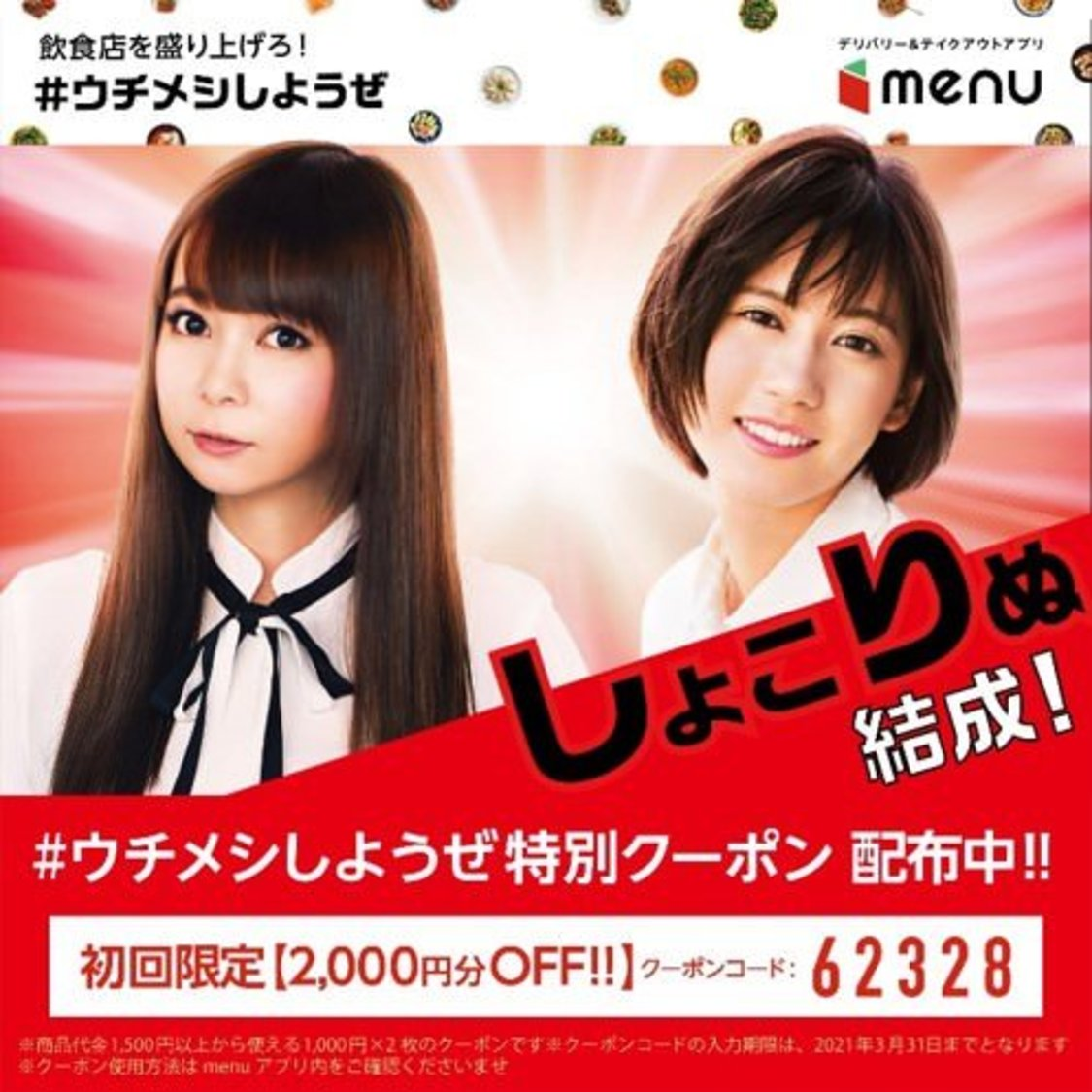 中川翔子&ゆきりぬ、スペシャルコラボユニットで飲食店を応援! 「#ウチメシしようぜ」 参加決定