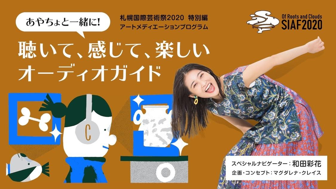 和田彩花、<札幌国際芸術祭>とコラボ! オーディオガイドのスペシャルナビゲーターに決定