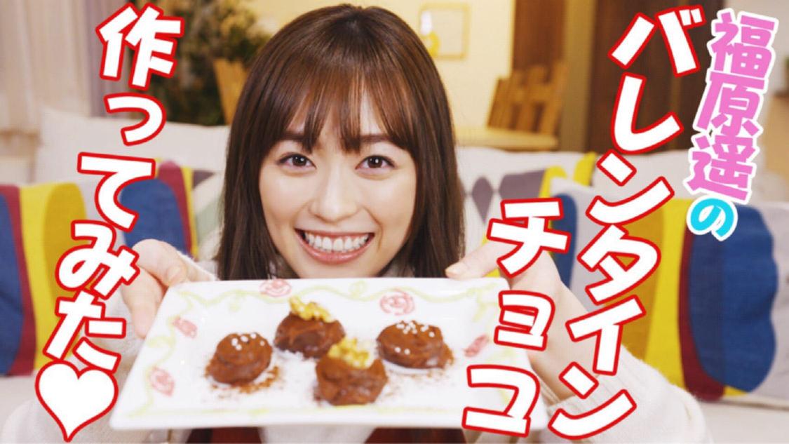 福原遥、クッキングアイドル・まいんちゃんが復活!? バレンタインのお菓子づくり動画を公開!