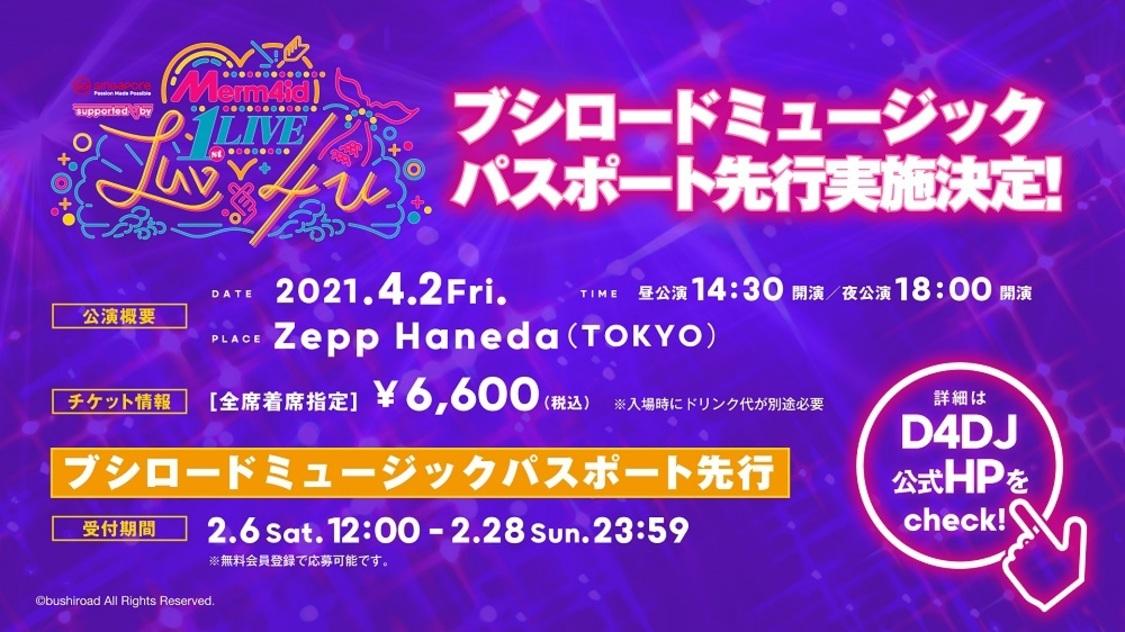 平嶋夏海、岡田夢以、葉月ひまり、根岸愛から成るD4DJ内ユニット・Merm4id、初の単独ライブ決定!