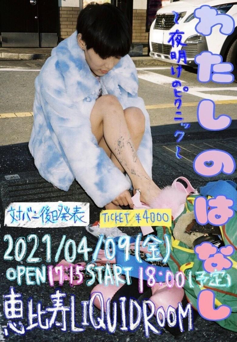 木下百花、4月に恵比寿LIQUIDROOMで主催イベント開催決定!「この1日が、貴方にとっての宝物になりますように」