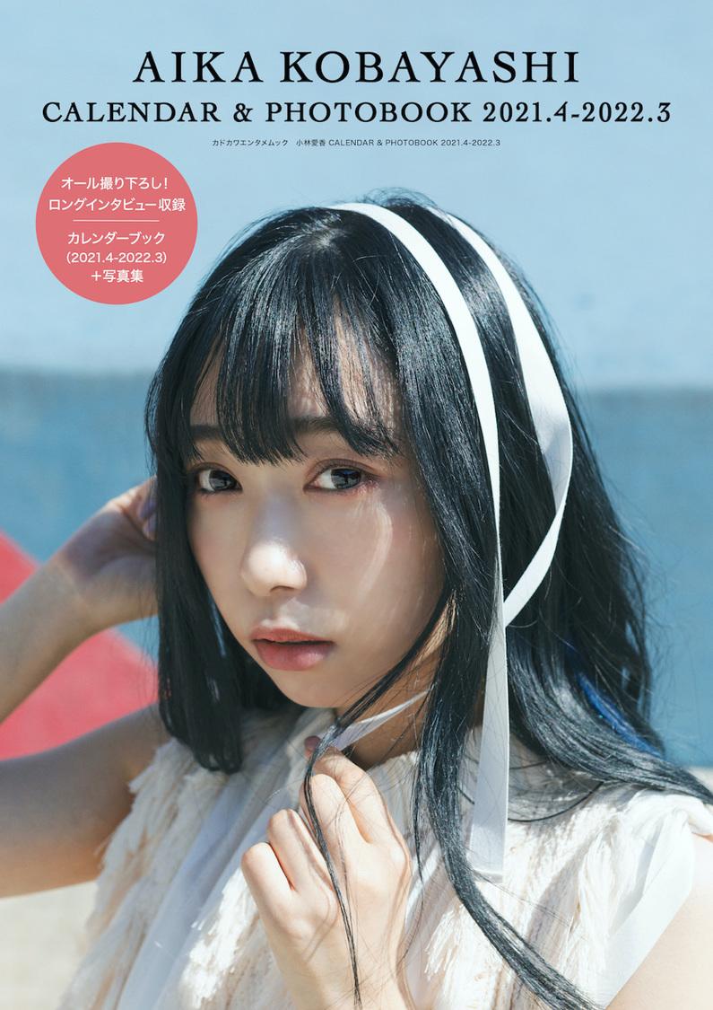 小林愛香、2021年カレンダーブック本日発売!「手に取った瞬間から宝物になりました」