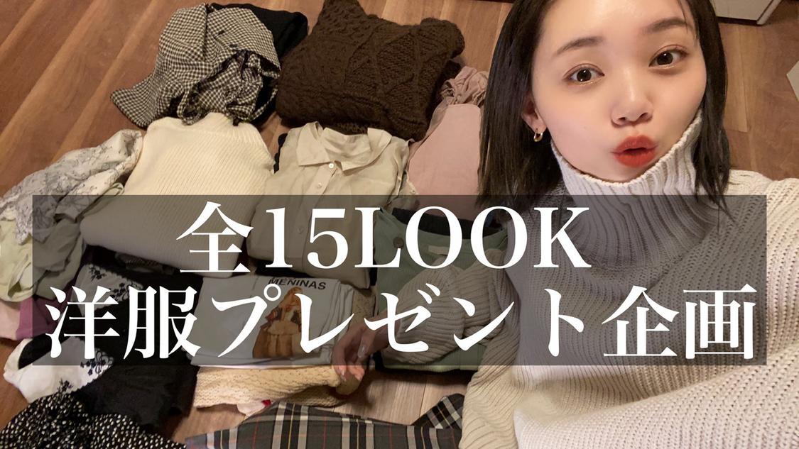 江野沢愛美、『ドラ恋』着用Tなどの私服をプレゼント!企画に反響「優しさに泣ける」
