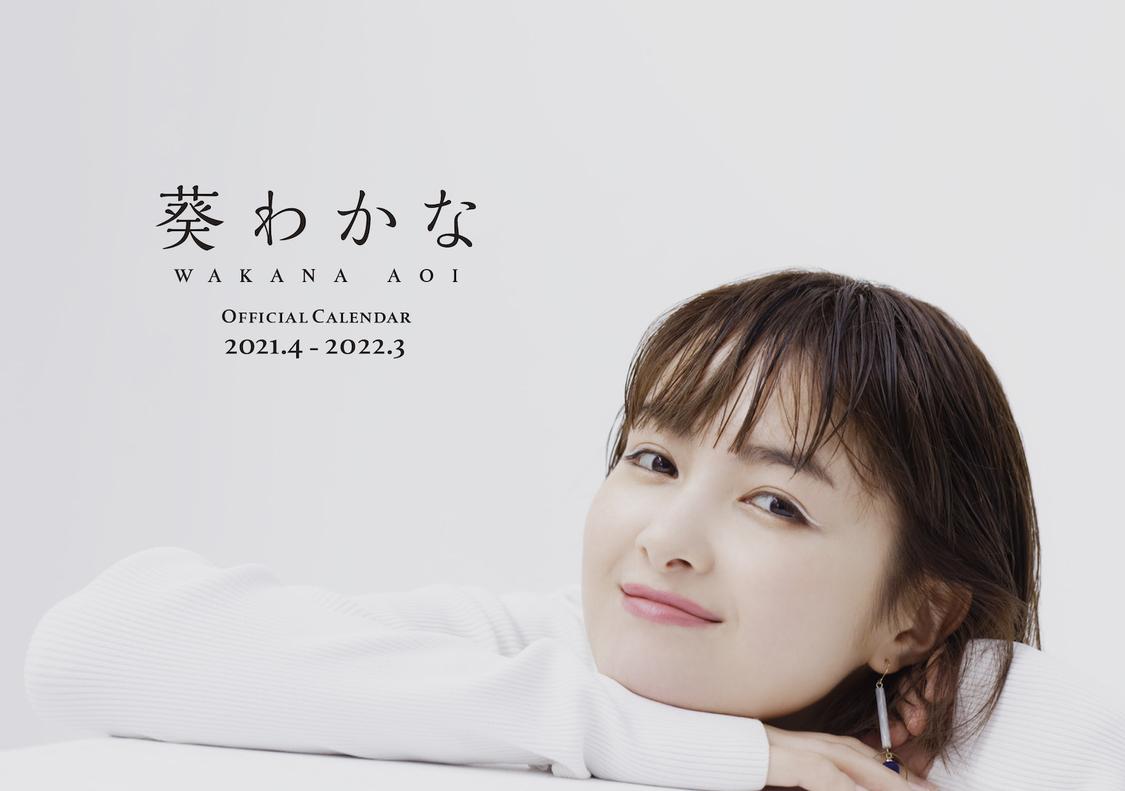 『葵わかな オフィシャルカレンダー2021.4-2022.3』表紙/©SDP
