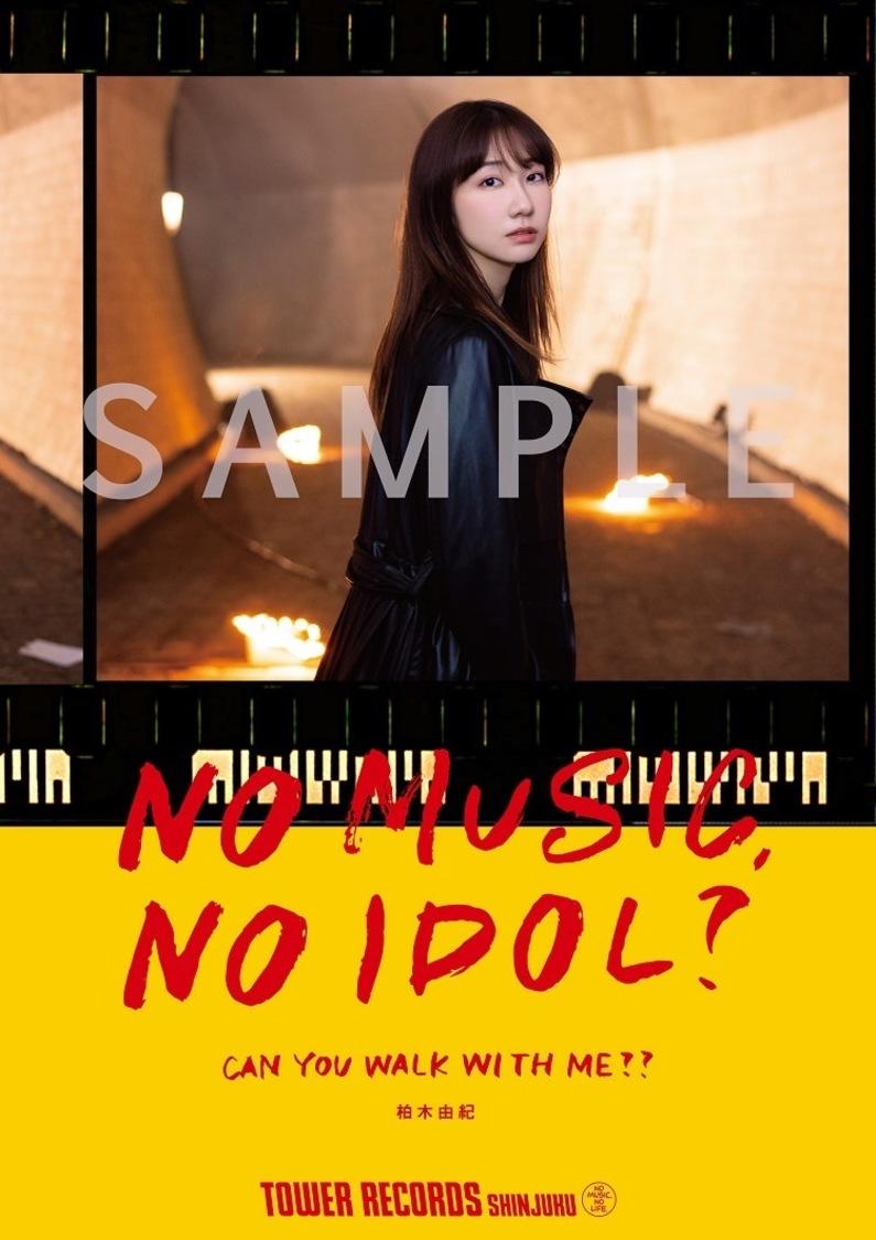 柏木由紀、タワレコ「NO MUSIC, NO IDOL?」登場!