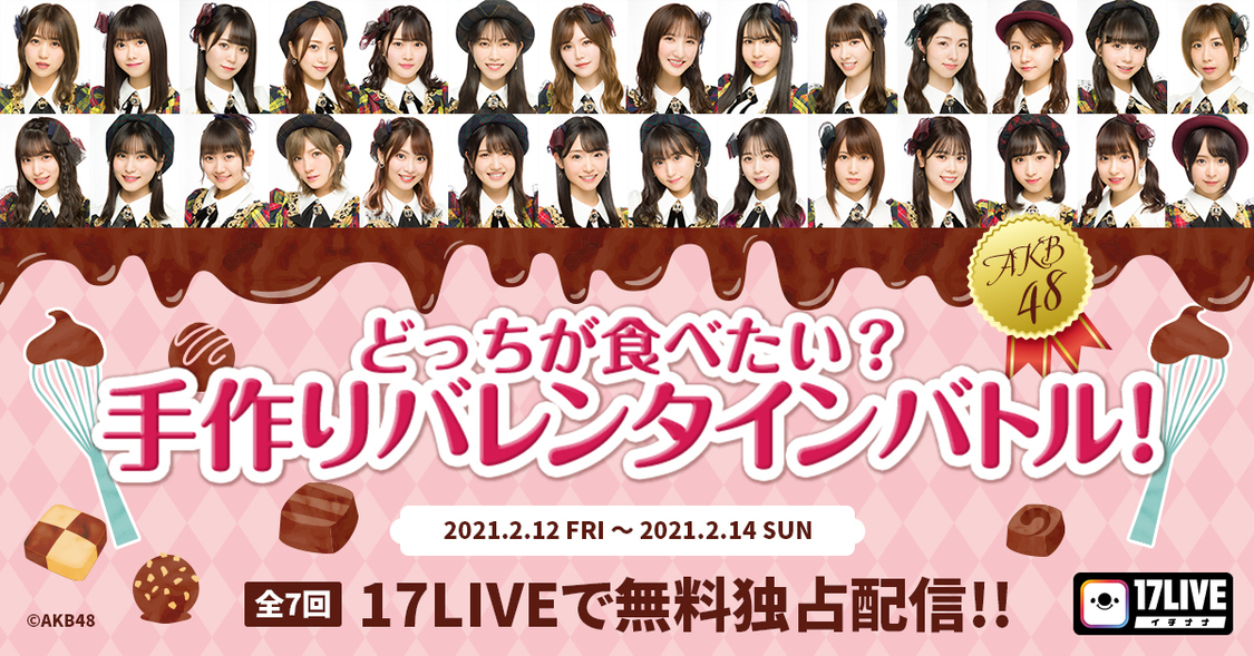 AKB48、バレンタイン手作り料理で対決! 『17LIVE(イチナナ)』配信決定