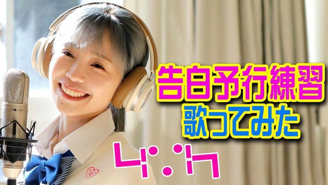 Singing Cosplayer Hikari、ボーカロイド作品をテーマにした歌ってみた動画&コスプレ公開!