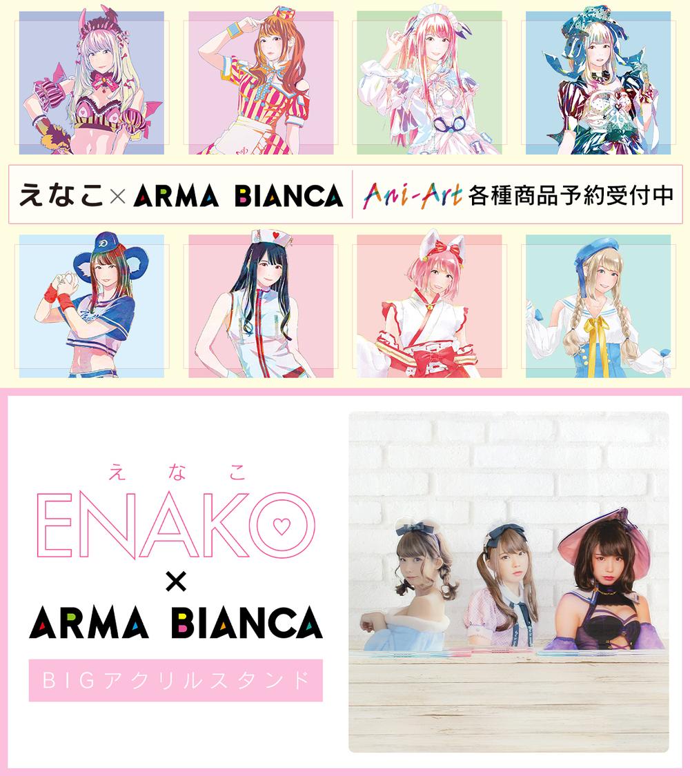 えなこ、通販サイト『ARMA BIANCA』とのコラボレーションアイテム受注開始!