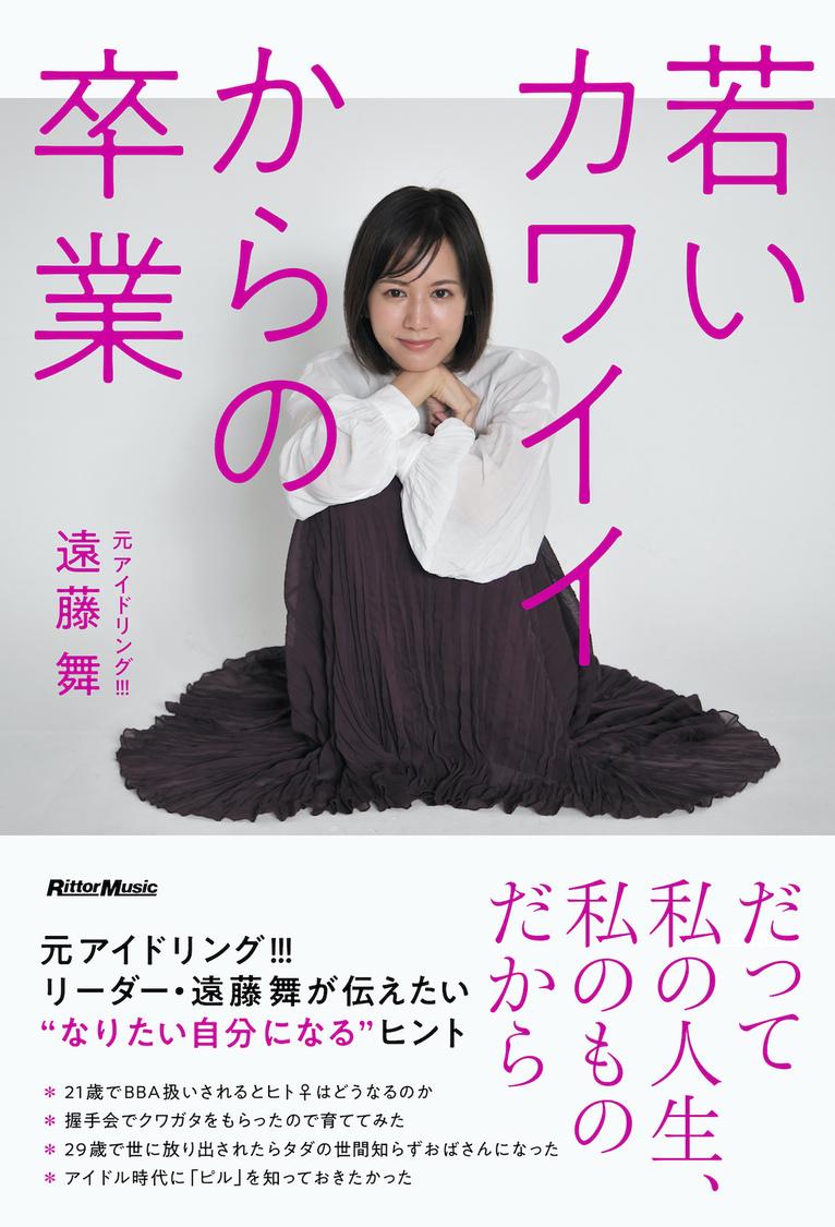 元アイドリング!!! 遠藤舞、アイドル時代のエピソードなどを赤裸々公開! 初エッセイ『若いカワイイからの卒業』発売決定