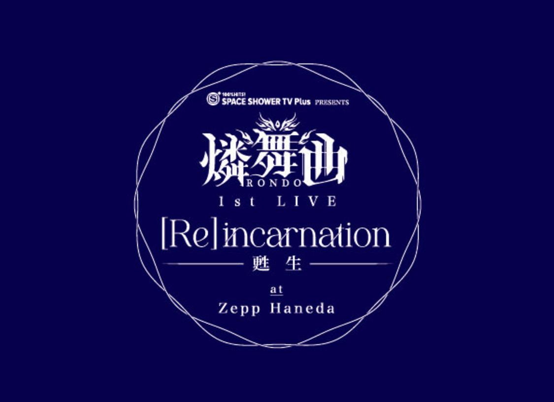 燐舞曲、Zepp Haneda(TOKYO)でのワンマンライブ開催決定!