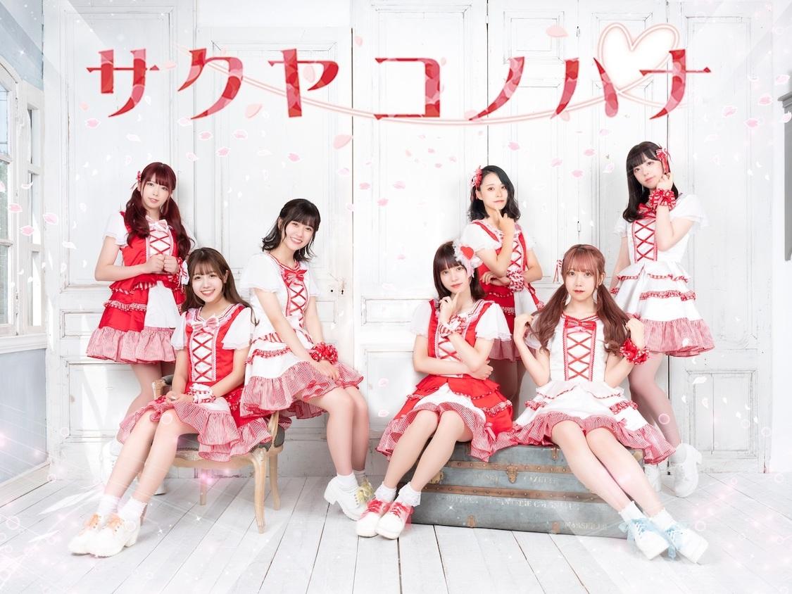 サクヤコノハナ、2nd SGリリース決定!「人気上位に入るぐらい愛される曲」